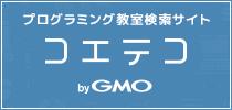 日本最大級のプログラミング教室検索サイト